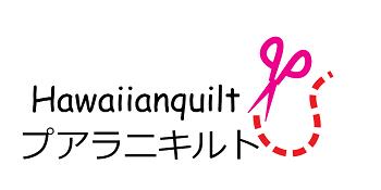 【東京】ハワイアンキルト教室 プアラニキルト